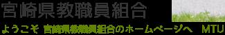宮崎県教員組合